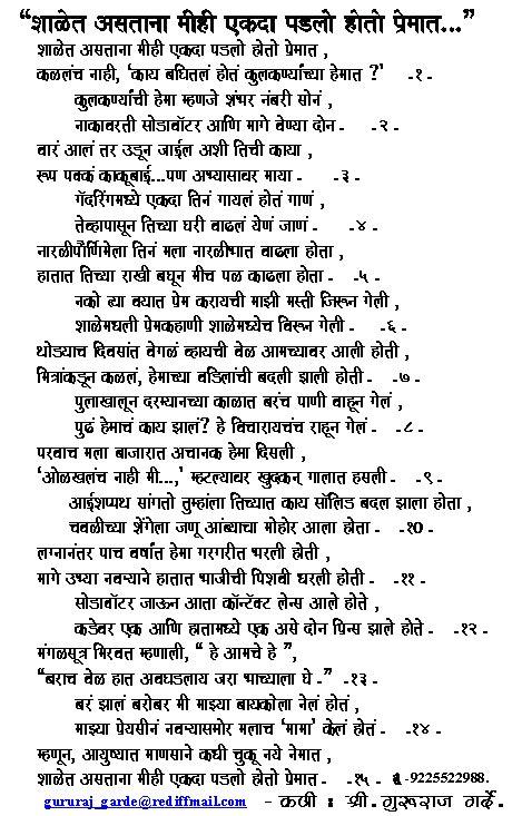 Essay mazi aai in marathi — Secretscondominium ml
